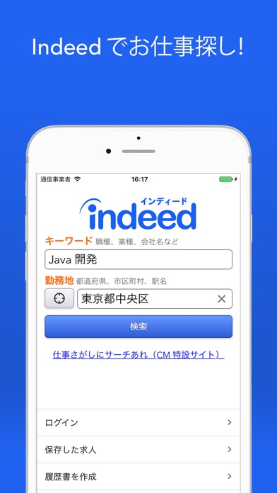 Indeed 求人検索 ScreenShot0