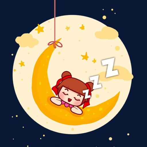 睡前童话故事 - 儿童晚安故事大全
