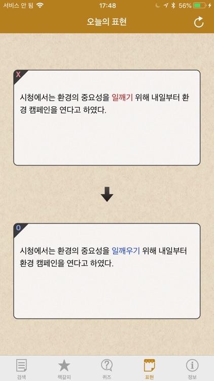 고려대 선정 틀리기 쉬운 우리말 screenshot-3