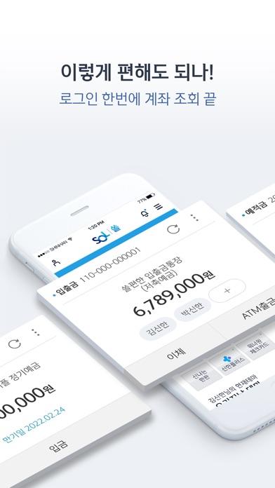 신한 쏠(SOL) – 신한은행 스마트폰뱅킹 for Windows
