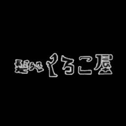 くろこ屋 公式アプリ By Ryousuke Nitta
