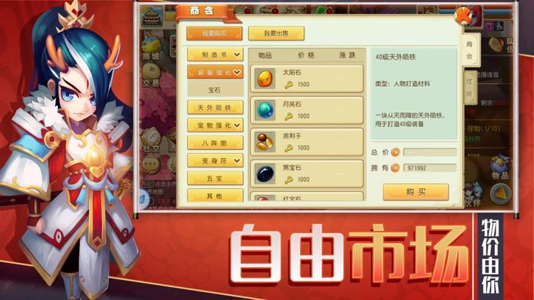 盛唐妖仙—经典回合制MMORPG手游 screenshot-3