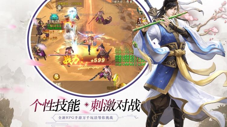 江湖问情:武侠游戏之御剑情缘挂机私服 screenshot-3