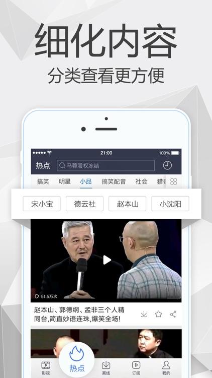 Baidu Videos screenshot-4