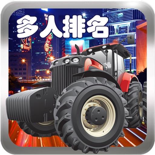 天宫赛车3D拖拉机版-多人排名竞技3D赛车游戏