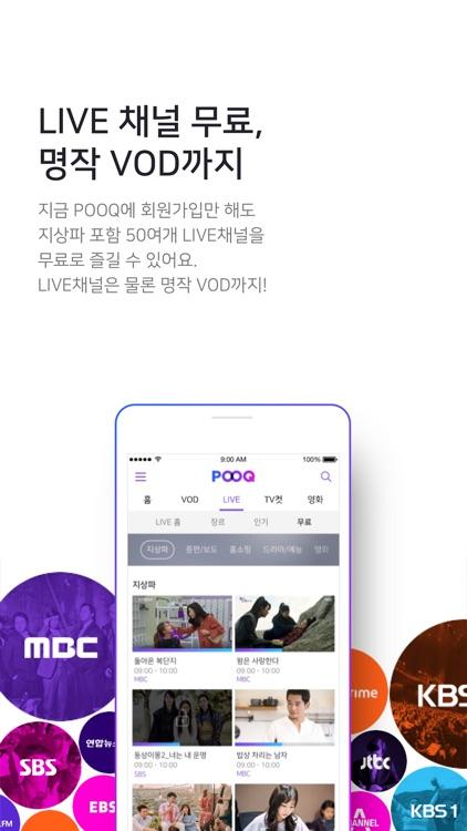 POOQ (푹) screenshot-3