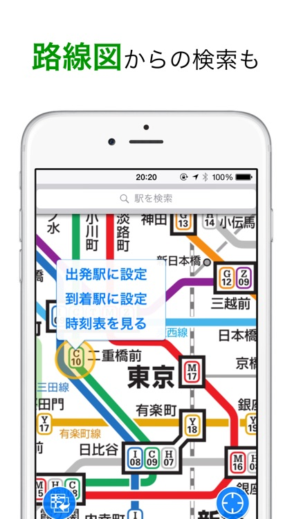ナビタイム(NAVITIME)の乗り換え案内アプリ screenshot-3