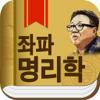 jisung lee - 강헌의 좌파명리학 アートワーク