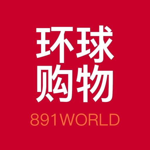891WORLD-跨境电商 iOS App