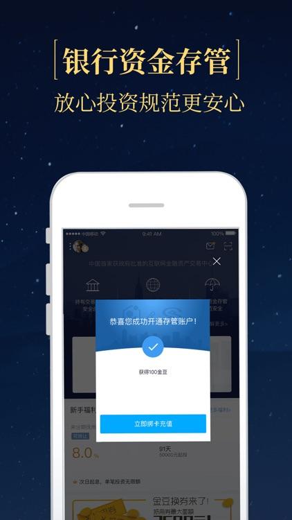 网金社-送3重好礼 screenshot-3