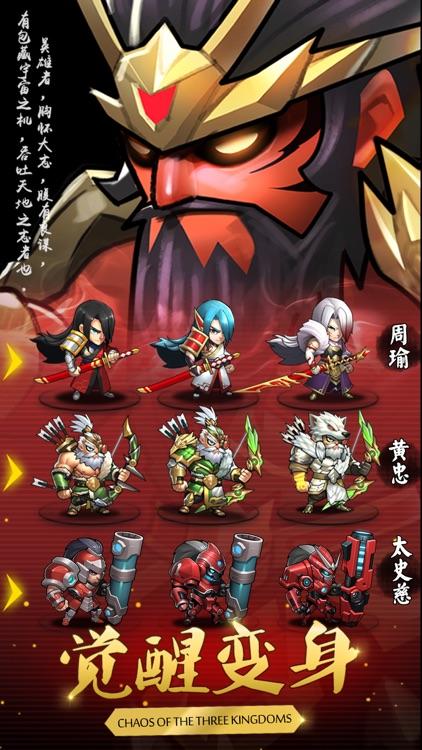 萌三国乱斗 screenshot-4