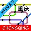 鲸重庆地铁地图离线交通指南