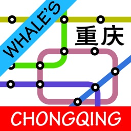 Whale's Chongqing Metro Subway Map 鲸重庆地铁地图