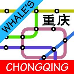 Whale's Chongqing Metro Subway Map 鲸重庆地铁地图