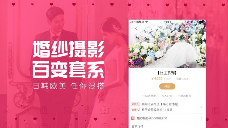 婚宴酒店大全 –婚礼策划婚庆服务小秘书 screenshot-3