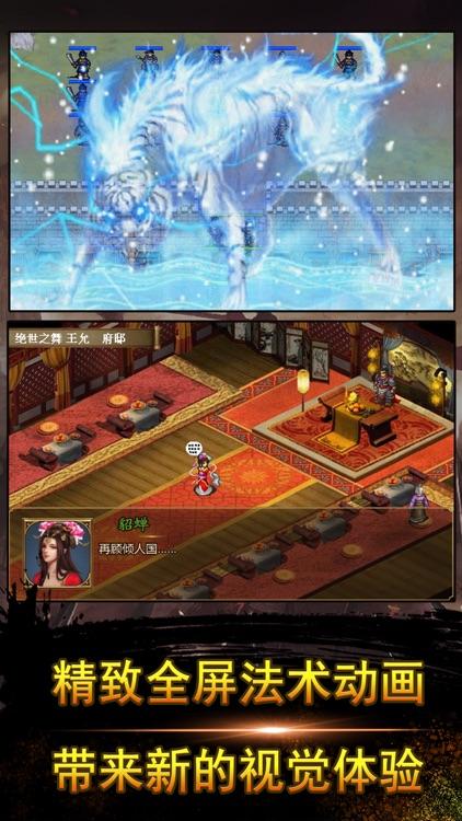 幻想三国传奇-策略三国志战棋游戏 screenshot-3