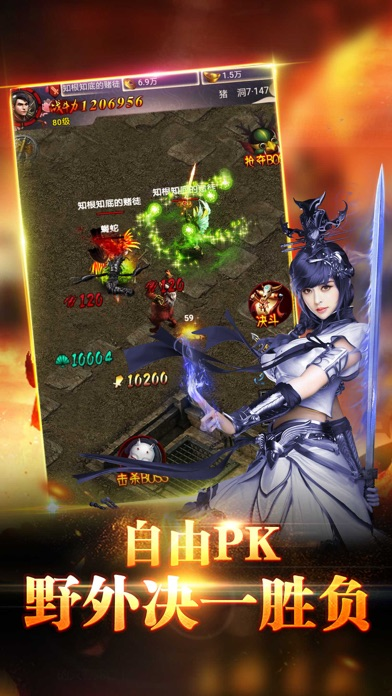 Screenshot for 热血大陆-2M微端再战玛法 in Greece App Store