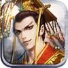 王朝争霸-模拟沙盘王权战争游戏