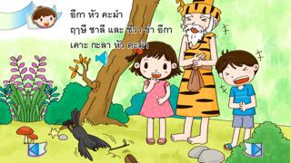 チャリーとチーワーとタイ語読む練習―楽しい母音のおすすめ画像4
