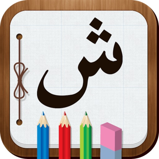 Learn Arabic Alphabet by Tinytapps