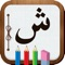 Learn Arabic Alphabet: