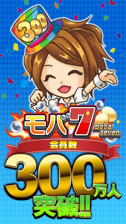 【モバ7】パチスロ・パチンコ・スロットゲーム screenshot-4