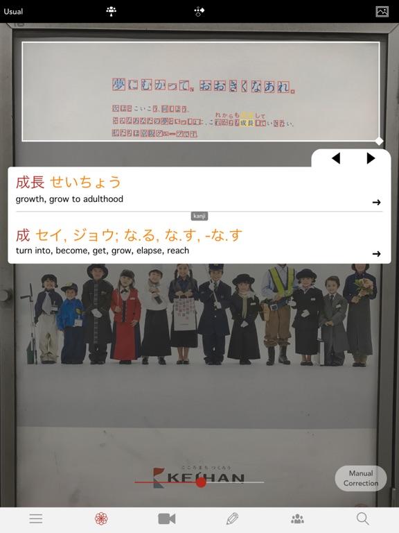 Screenshot #4 pour Yomiwa Dictionnaire Japonais