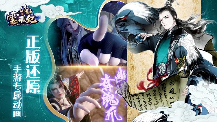 太乙仙魔录之灵飞纪 screenshot-7