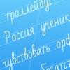 Словарик по русскому языку - iPhoneアプリ