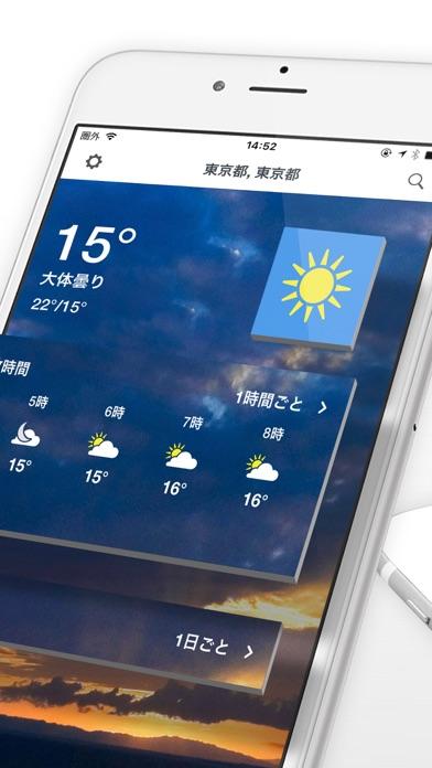 The Weather Channel: 天候予報スクリーンショット