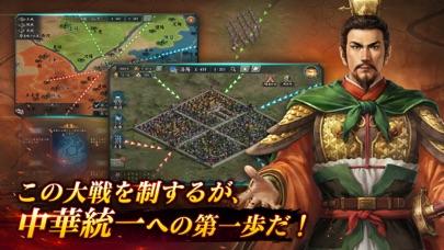 新三國志:育成型戦略シミュレーションゲームスクリーンショット6