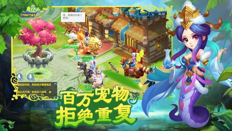 魔仙诀-新版回合制手游 screenshot-4