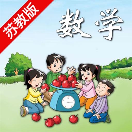 三年级上册-苏教版小学数学课本同步教材