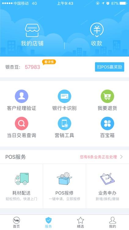 银联商务 — 提供专业的账务和POS服务 screenshot-3
