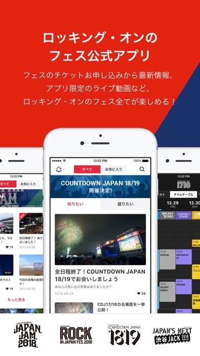Jフェス - ロッキング・オンのフェス公式アプリ screenshot1