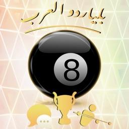بلياردو العرب Billiards