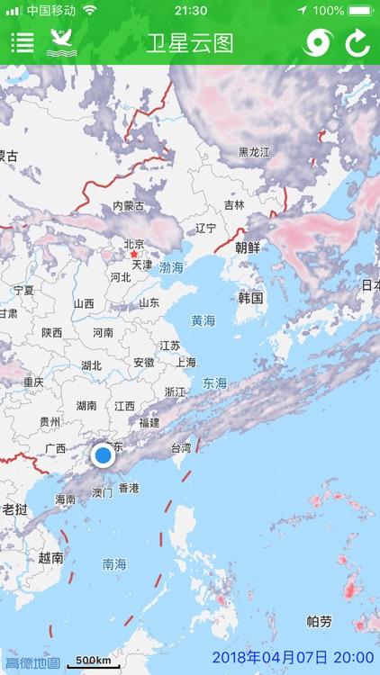 天气地图 - 换种方式看天气 screenshot-3