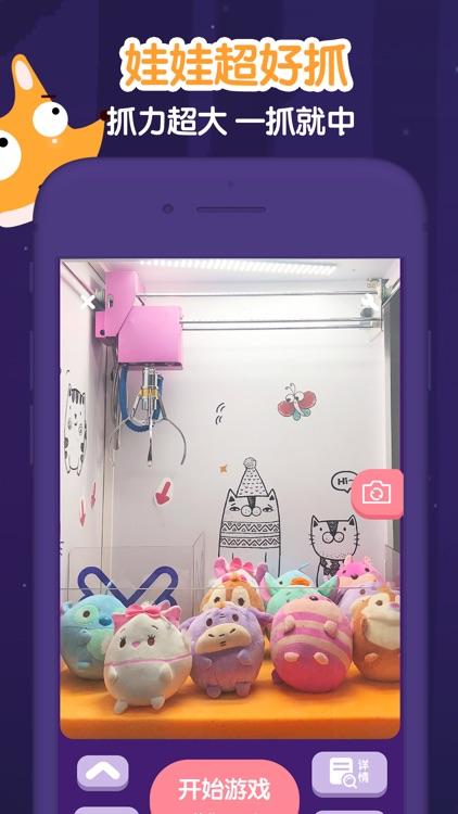 抓娃娃-抓娃娃机游戏官方正版