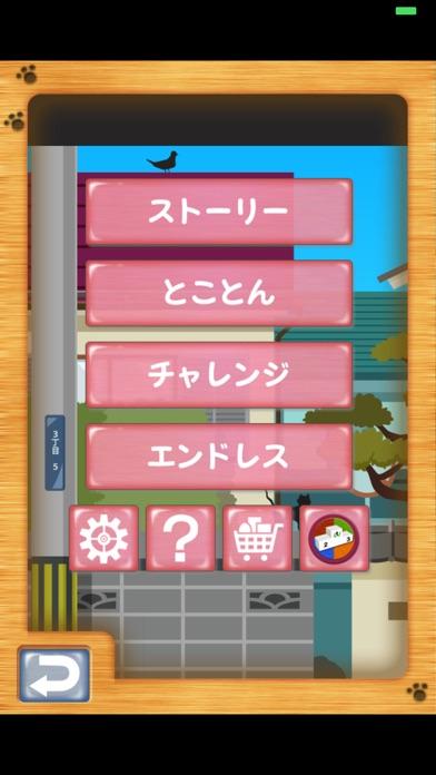 日本棋院 張栩の黒猫のヨンロ screenshot1