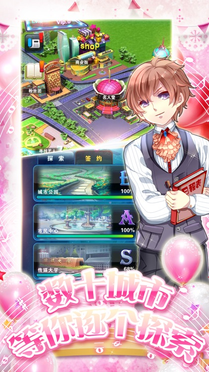 明星养成计划x卡牌经营类游戏 screenshot-3