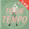 ツアーテンポゴルフ