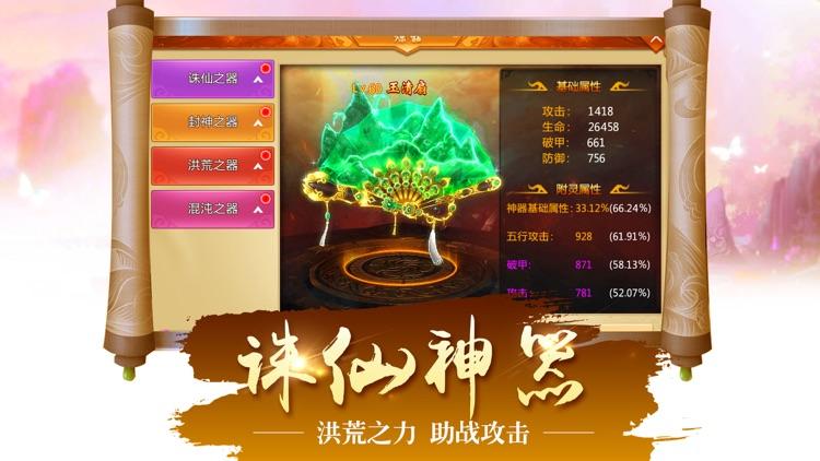 御剑江湖-梦幻仙侠修真奇缘 screenshot-3