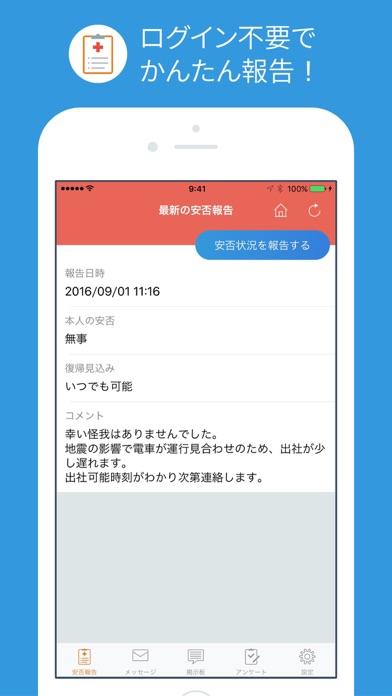 ANPIC / 安否確認のスクリーンショット1