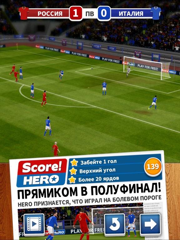 Score! Hero на iPad