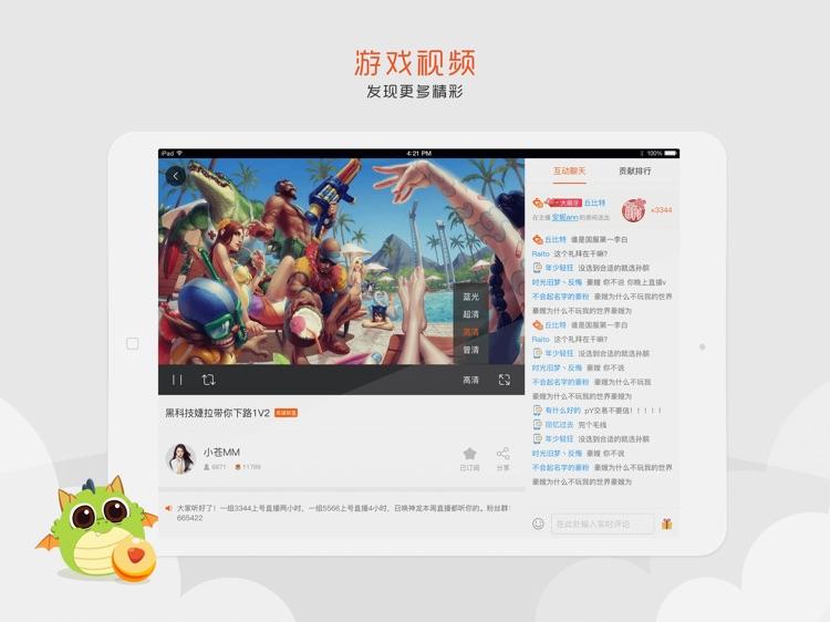 龙珠直播HD