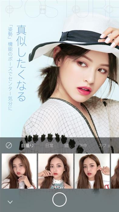 Ulike ユーライック - 激盛れ楽撮り... screenshot1