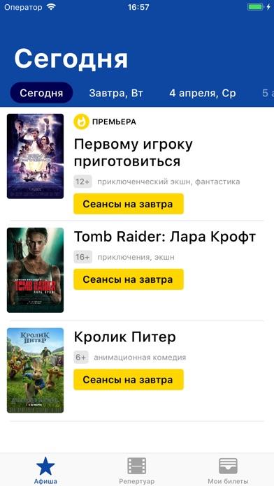 Кинотеатр Октябрь Screenshot