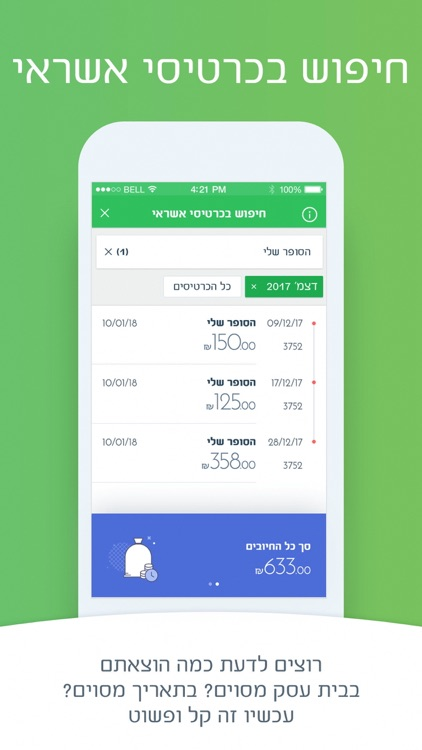 Discount Bank - בנק דיסקונט screenshot-3