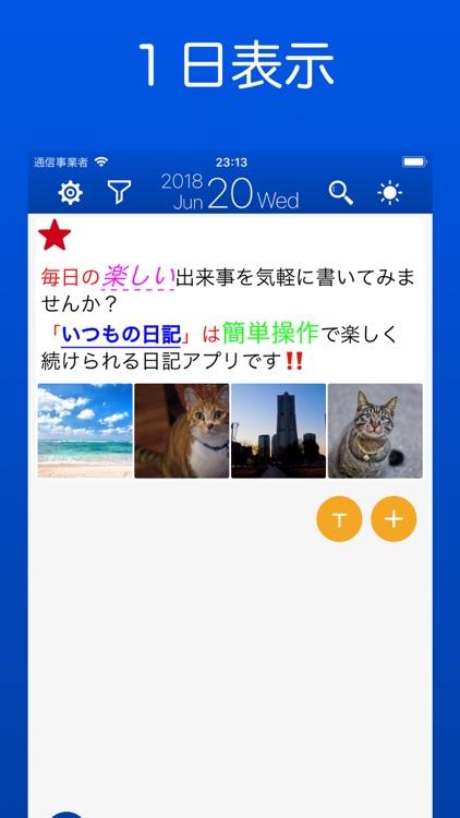 簡単日記 - いつもの日記 screenshot-6