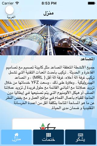 YFZ Elevators - náhled